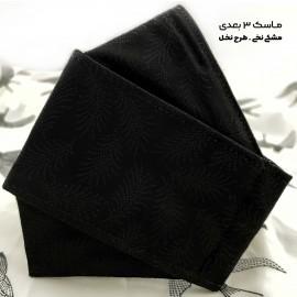ماسک ۳ بعدی سه لایه قابل شستشو پارچه ای مشکی طرح نخل
