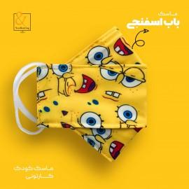 ماسک سه بعدی سه لایه قابل شستشو پارچه ای باب اسفنجی