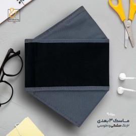 ماسک ۳ بعدی ۲ رنگ طوسی مشکی سه لایه قابل شستشو پارچه ای