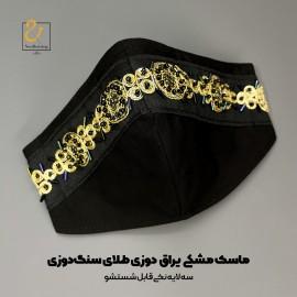 ماسک مشکی یراق طلایی سنگ دوزی ۳ لایه قابل شستشو پارچه ای