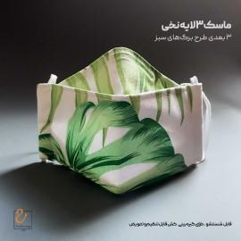 ماسک ۳ بعدی سه لایه قابل شستشو پارچه ای سفید با برگهای سبز