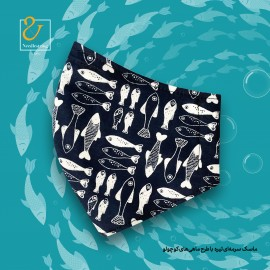 ماسک سرمهای تیره ماهیهای کوچولو